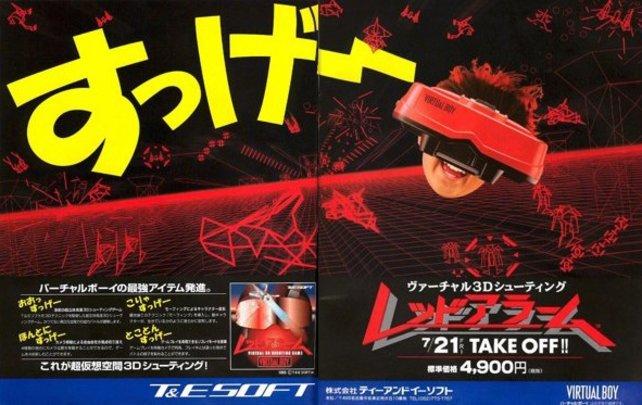 Typisch Neunziger! Auch der Dümmste soll verstehen, dass der Virtual Boy 3D-fähig ist.