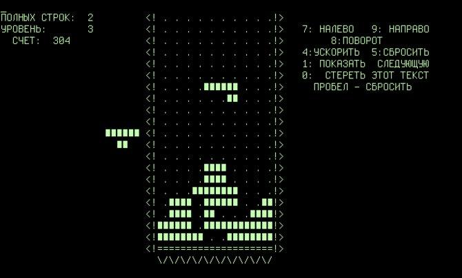 Am 6. Juni 1984 stellt Paschitnow die erste spielbare Version von Tetris fertig. In puncto Grafik muss er improvisieren und Ton gibt es gar nicht.