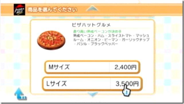 Die abseitigsten Wii-Kanäle bleiben Japan vorbehalten. Mit der Wii eine Pizza zu bestellen ist in Zeiten vor dem Smartphone allerdings gar nicht so unsinnig.