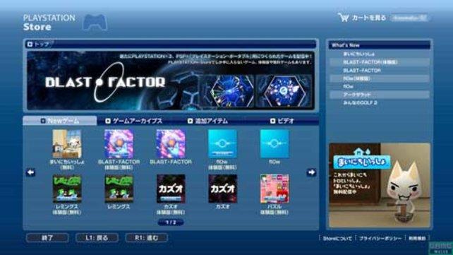 Ähh, jaaa. So sieht der japanische PSN-Store aus. Da stehen Sachen. Bestimmt interessante Sachen.