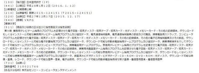 Wer Japanisch kann, liest sich hier das Registrations-Dokument durch.