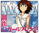 Neon Genesis Evangelion - Girlfriend of Steel