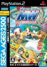 Monster World Complete Collection