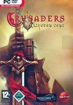 Crusaders - Thy Kingdom Come