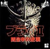Burai 2 (Super CD-Rom)