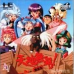 Tenchi Muyo (Super CD-Rom)