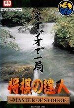 Master of Syougi