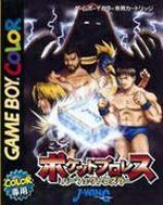 Pocket Pro Wrestling Perfect Wrestler