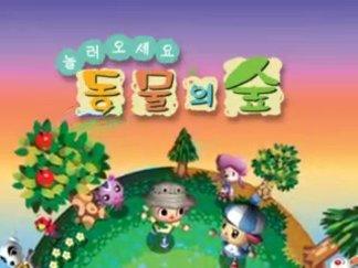Koreanischer Trailer