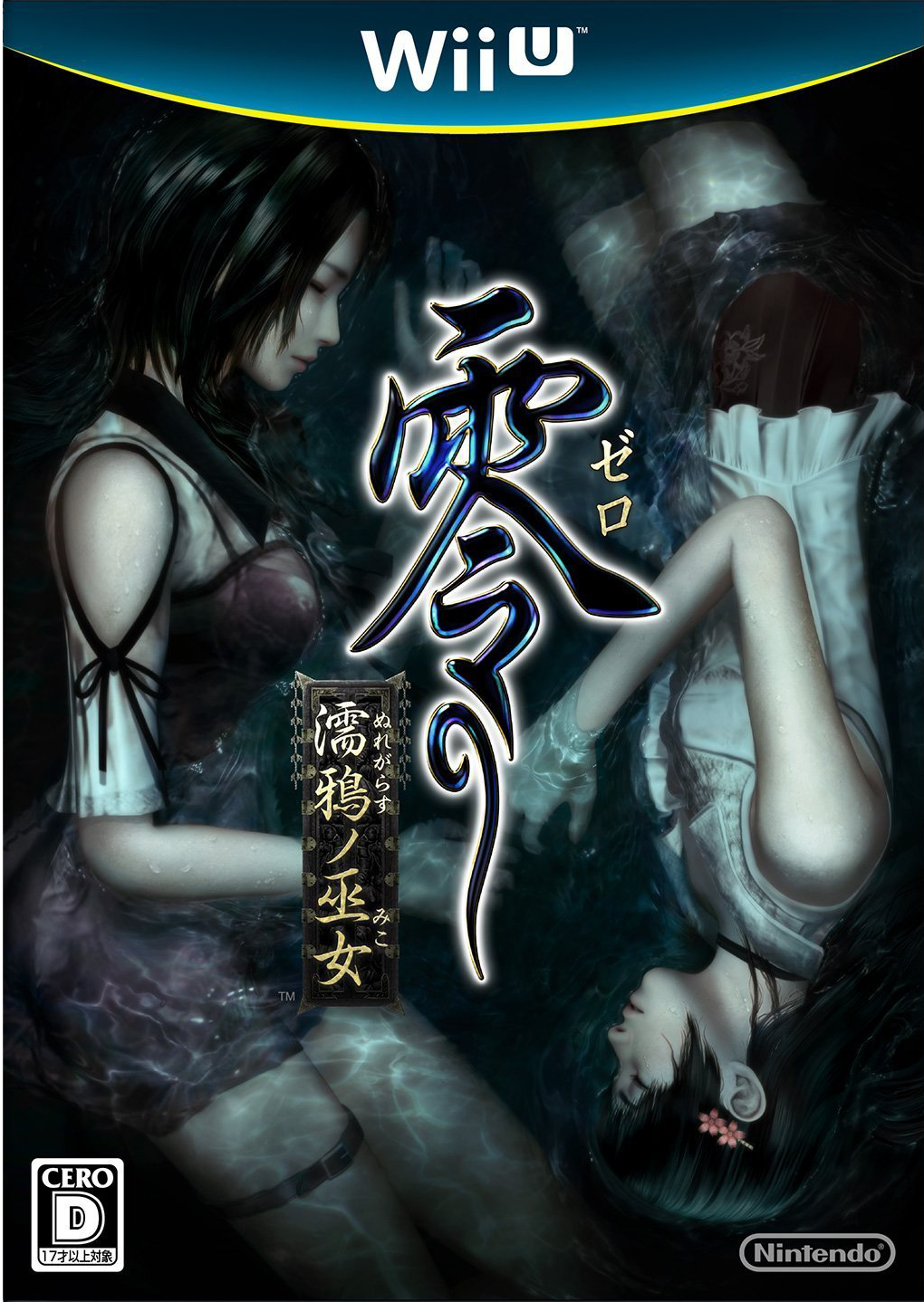 Project Zero - Maiden of Black Water