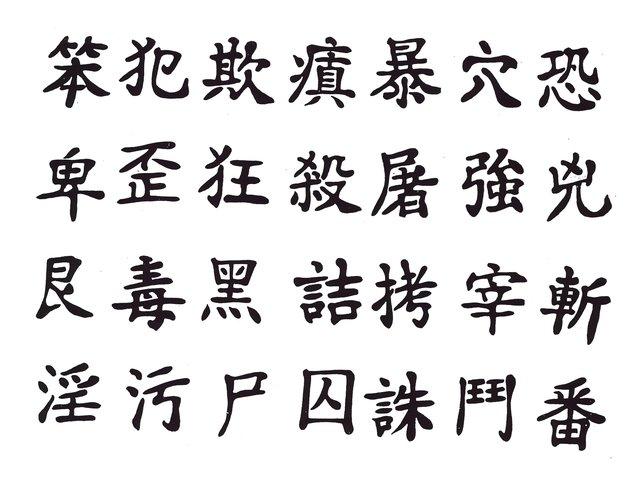 Um das Lernen von Kanji werdet ihr bei einem Leben in Japan kaum herumkommen.