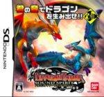 Dragon Tamer - Sound Spirit