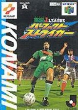 J-League Perfect Striker