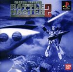 Gundam - The Battle Master 2