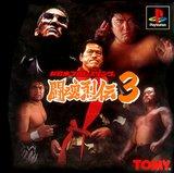 New Japan Wrestling 3