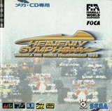 F1 - Heavenly Symphony