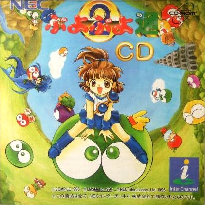 Puyo Puyo 2 (Super CD-Rom)