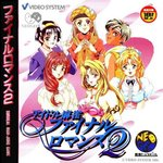Idol Mahjong Final Romance 2