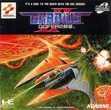 Gradius 2 - Gofer