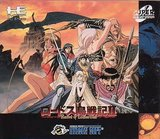 Record of Lodoss War 2