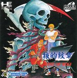Crest of Wolf (Super CD-Rom)