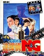 Quiz Meitantei Neo Geo